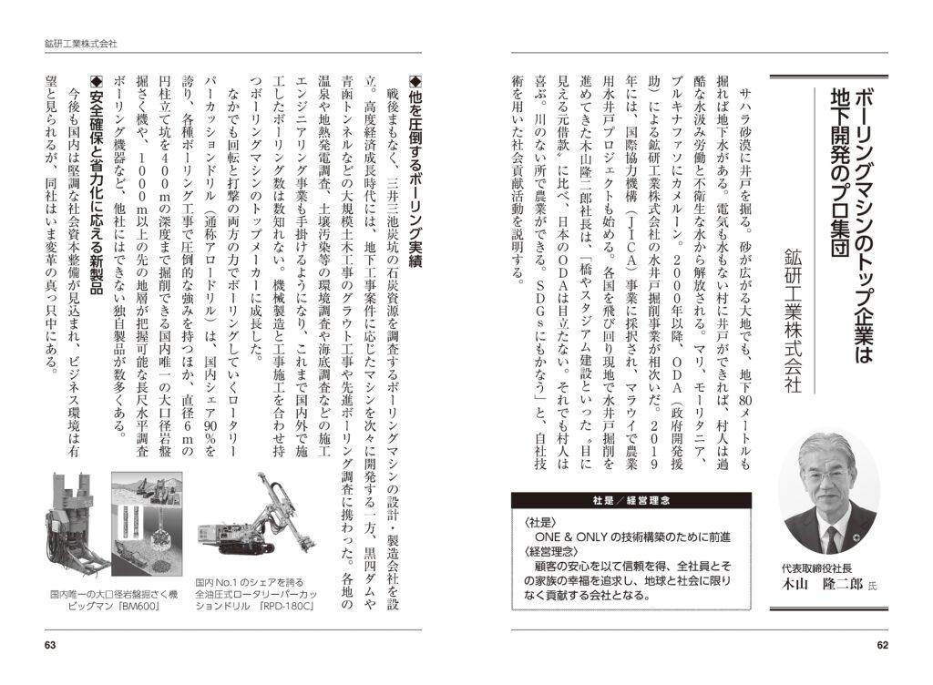 日刊工業新聞社「続・東京の長寿企業50社_鉱研工業」