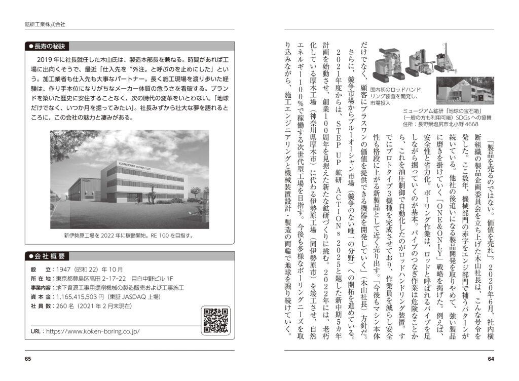 日刊工業新聞社「続・東京の長寿企業50社」_鉱研工業